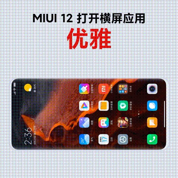 小米MIUI 12正式发布:通感可视化+全局自由窗口+空白通行证,全方位升级体验