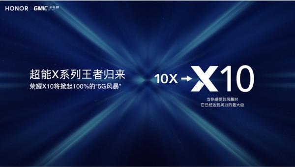 荣耀X系列5G新机定了 更名为荣耀X10,产品全面升级