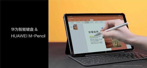 以科技创新赋能教育 华为发布MatePad全面屏智慧学习平板
