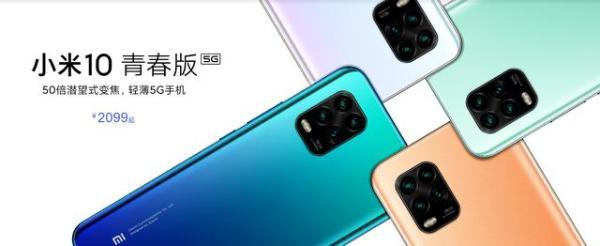 小米10青春版开售,2099元入手最薄潜望变焦手机