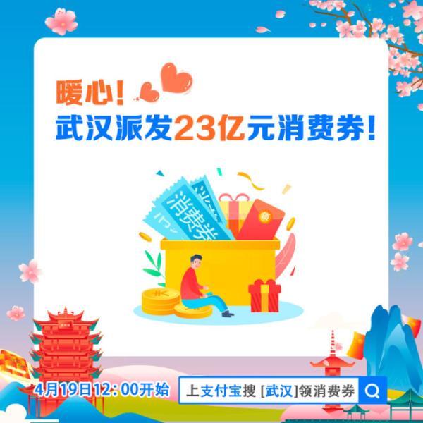昨夜今晨:武汉通过支付宝发放23亿消费券 台积电宣布明年试产3nm