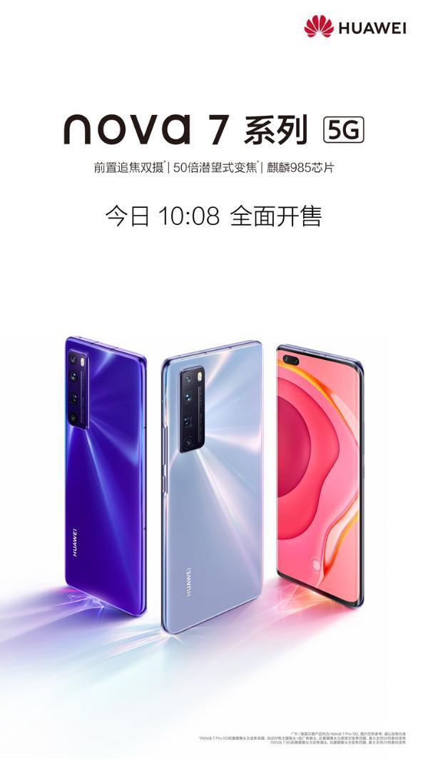 """史上最强追星神器 用华为nova7 Pro与爱豆""""亲密接触"""""""