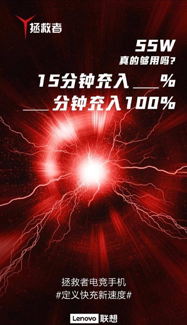 官宣!联想拯救者电竞手机首发90W快充