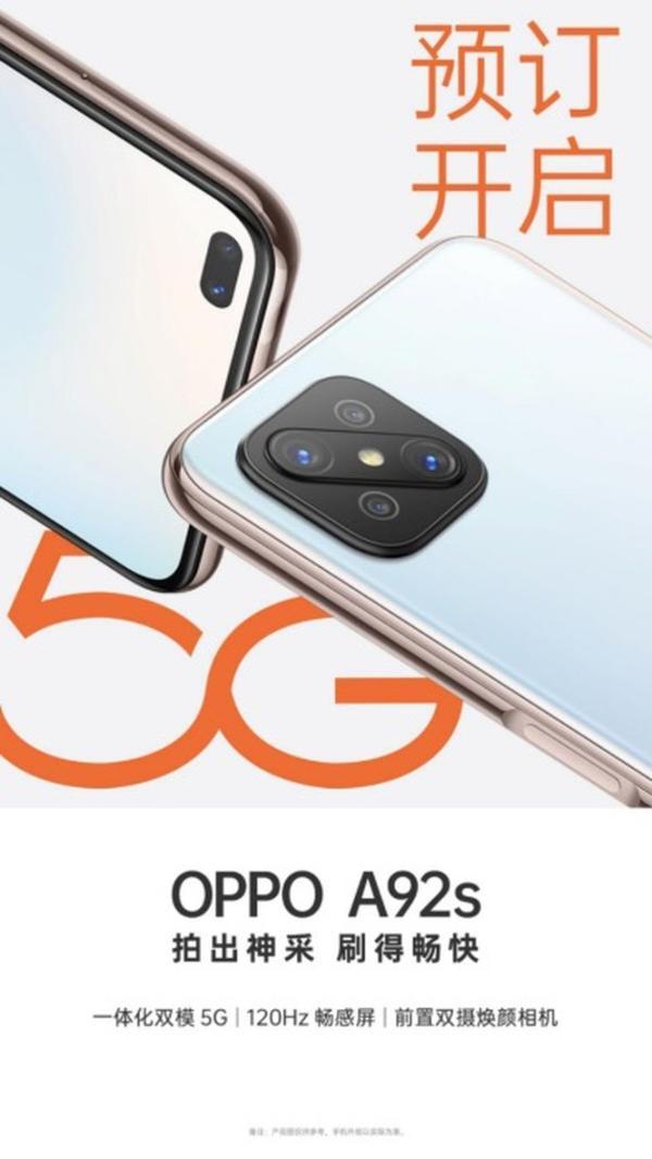 一体化双模5G +前置双摄焕颜相机,OPPO A92s火爆预约中
