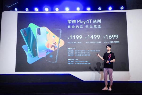 荣耀Play4T系列正式发布,售价1199元起