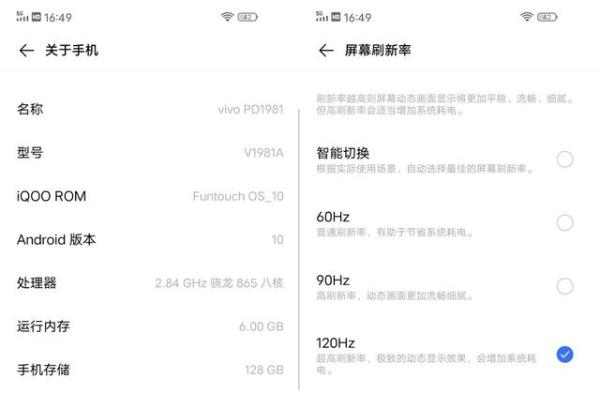 iQOO Neo3配置曝光:或将搭载骁龙865+120Hz