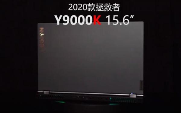 光污染十足!联想拯救者Y9000K外观公布:今年会降价