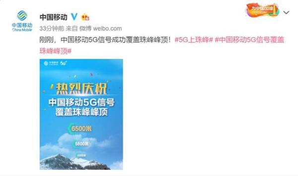 官宣!中国移动5G信号成功覆盖珠峰峰顶