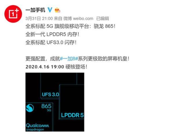 一加官宣新机,2K+120Hz,4月16日发布
