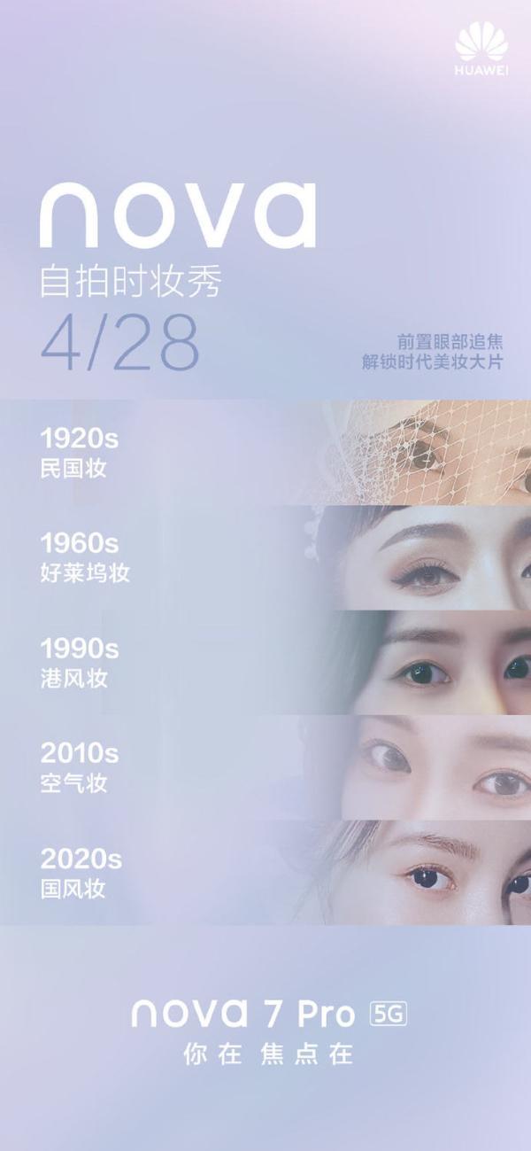 华为nova7系列天猫首发销售火爆 多重福利引领5G换机