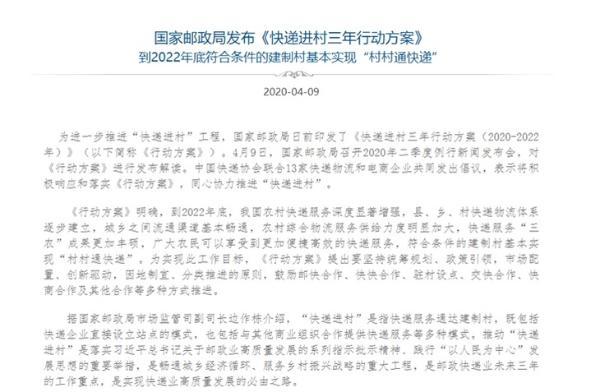 三通一达/顺丰/EMS等13家企业联合,3年实现村村通快递