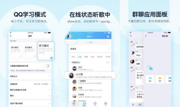 腾讯QQ迎来重大更新:新增QQ学习模式、手机分享屏幕