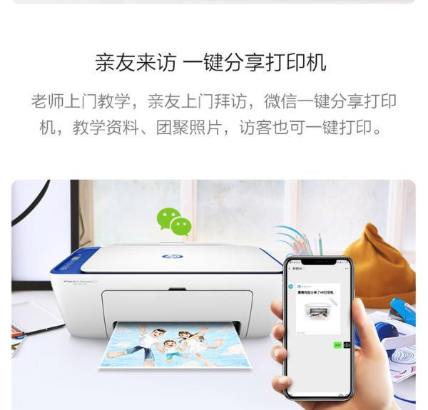 小米有品上线399元惠普打印机:家用多功能快打,省钱更省心