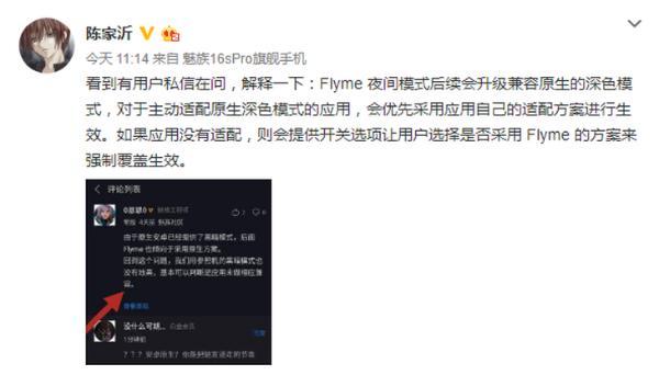 魅族Flyme大改动,将升级兼容原生深色模式