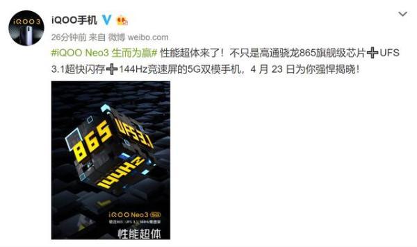 iQOO Neo3官宣:骁龙865+144Hz+UFS3.1