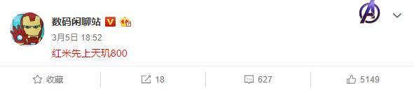 卢伟冰微博有深意,Redmi首发全新5G SoC?或1500元起