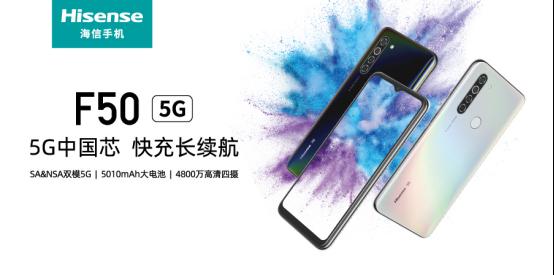 """硬核中国""""芯"""" 快充长续航 海信5G手机F50全新上市"""