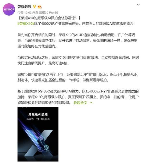 """所看即所拍!荣耀X10将拥有鹰眼级AI疾速抓拍能力,""""零""""快门延迟"""