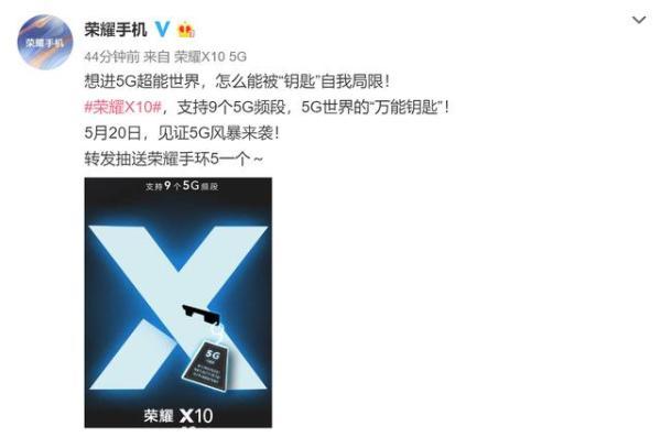 5G体验世界之最!荣耀X10官宣:支持9个5G频段