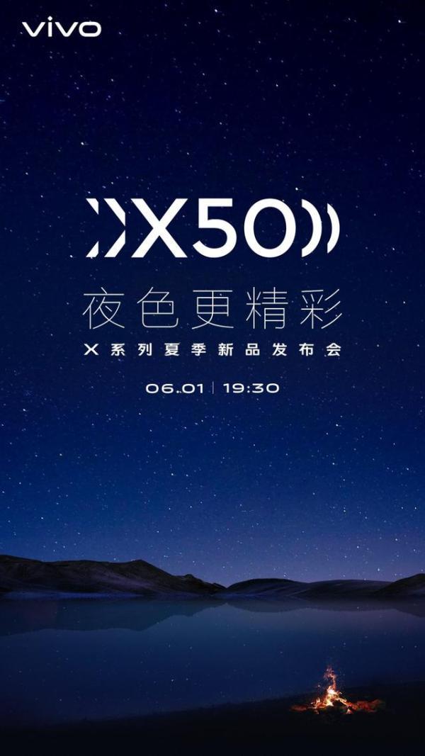 超强防抖+清晰夜摄,超感光微云台加持,vivo X50系列稳了