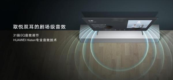 大屏潮流科技新锐 荣耀智慧屏X1发布仅2299元起