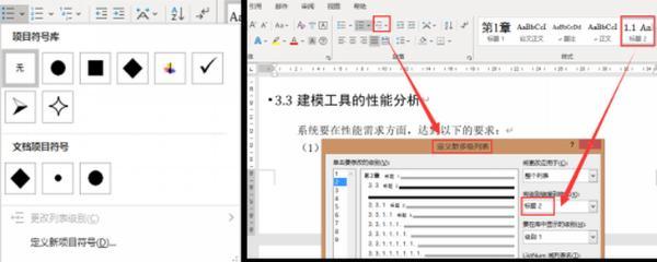 如何高效地撰写一篇毕业论文?Microsoft 365助你创作力满满