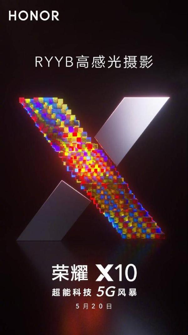不止有最多5G频段,荣耀X10将支持超级上行黑科技,大幅提升上行速率