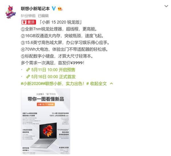 联想小新15 2020锐龙版发布,R5 4600U+16GB,首发价3999元