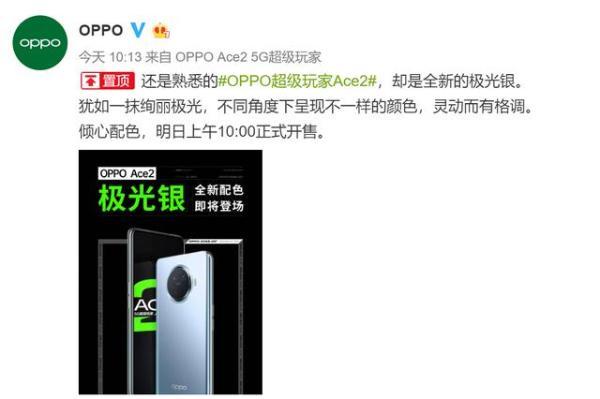 无短板旗舰OPPO Ace2新配色来袭:极光银,灵动有格调