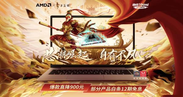 AMD巅峰24小时爆款新品实力亮相京东,硬核办公装备再掀升级新风尚