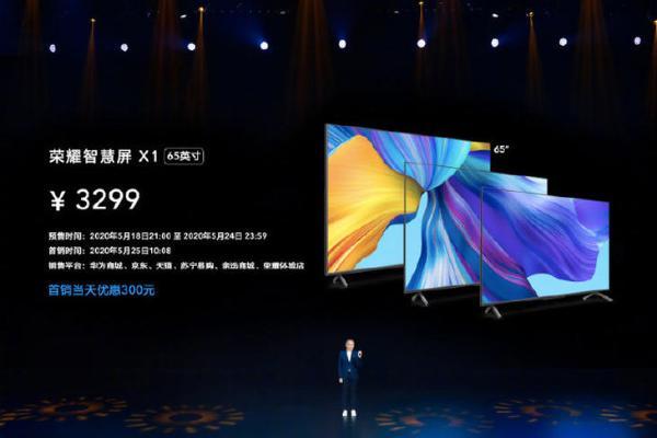 荣耀发布智慧屏、笔记本、路由器等多款智慧生活新品 价格最低99元