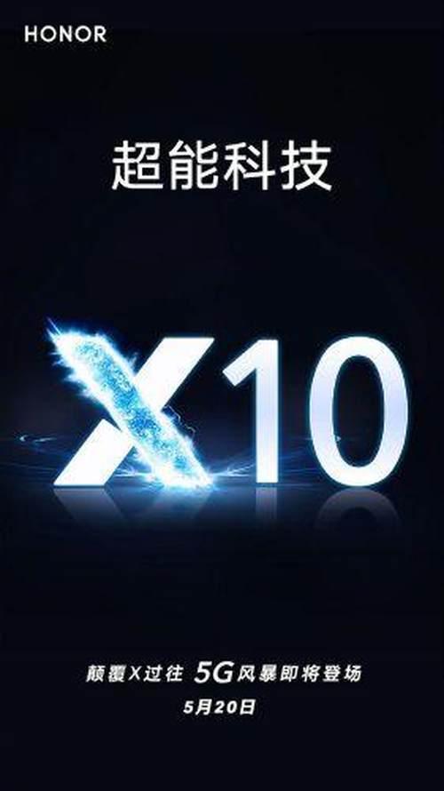 拍照游戏双项升级 荣耀X10带来速度与体验的全面进化