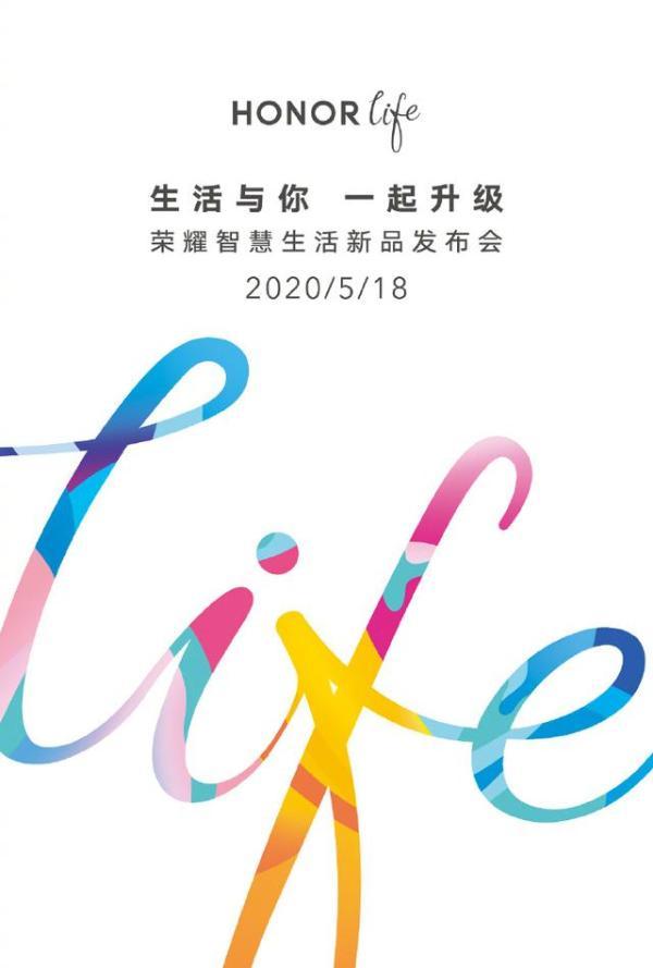 荣耀智慧生活新品发布会官宣!5月18日见,生活与你一起升级