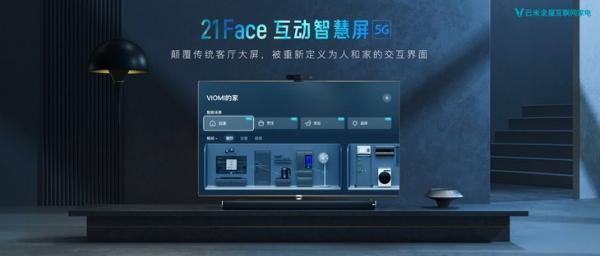 云米21Face互动智慧屏今日发布 创新全场景交互体验