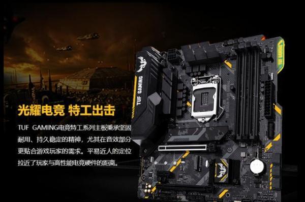 价格亲民 性能却很强悍 华硕B365M-PLUS GAMING主板售价649元