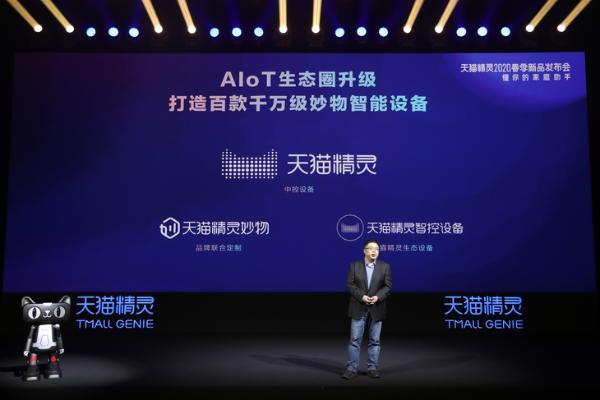 """阿里百亿布局AIoT 天猫精灵发布四款新品及智能家居品牌""""妙物"""""""