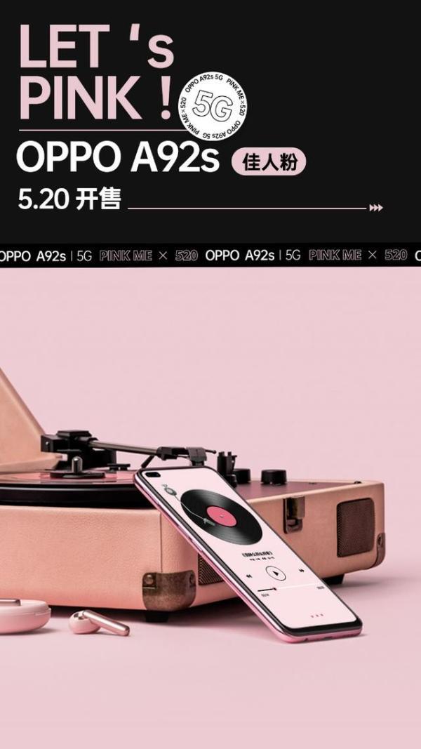 """OPPO A92s""""佳人粉""""来了,520送这台手机,女友看完心动了"""