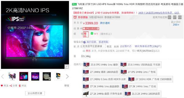 JDG战队夺LPL春季赛总冠军 京东电脑数码游戏粉丝日爆款5折购