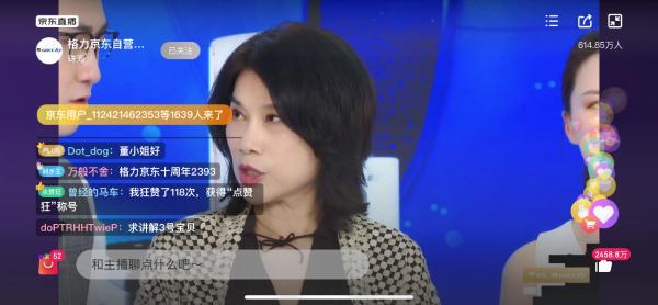 """3小时直播带货7.03亿 """"董小姐""""联手京东直播首秀创纪录"""
