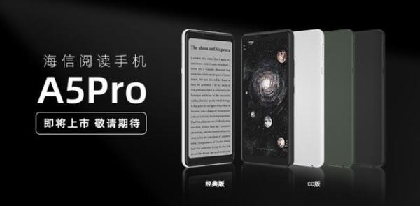 多彩护眼体验,海信阅读手机A5 Pro CC版5月21日京东开启预售