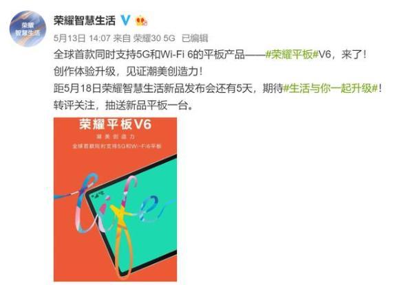 荣耀平板V6真机图曝光,手写笔功能加持,5月18日见
