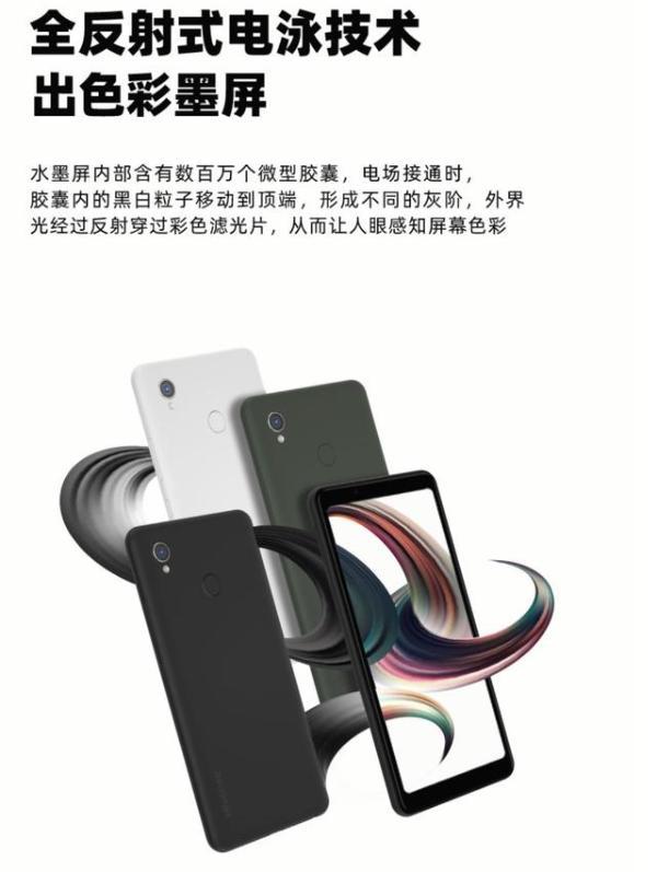 实力护眼!海信阅读手机A5 Pro开启预售,享舒适阅读体验