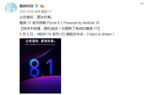 Flyme 8.1系统将于5月8日发布 魅族17系列手机首发