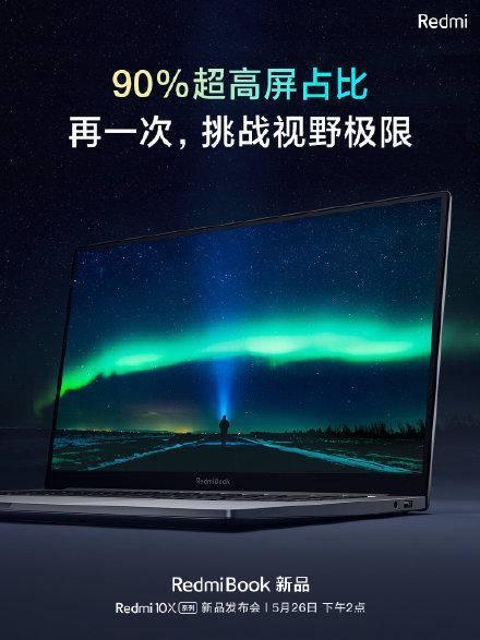 小米新款笔记本官宣!16.1英寸的屏幕塞入15英寸机身
