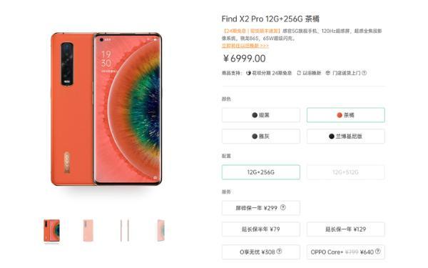 对自己好点,买款5G旗舰手机 Find X2 Pro等着你