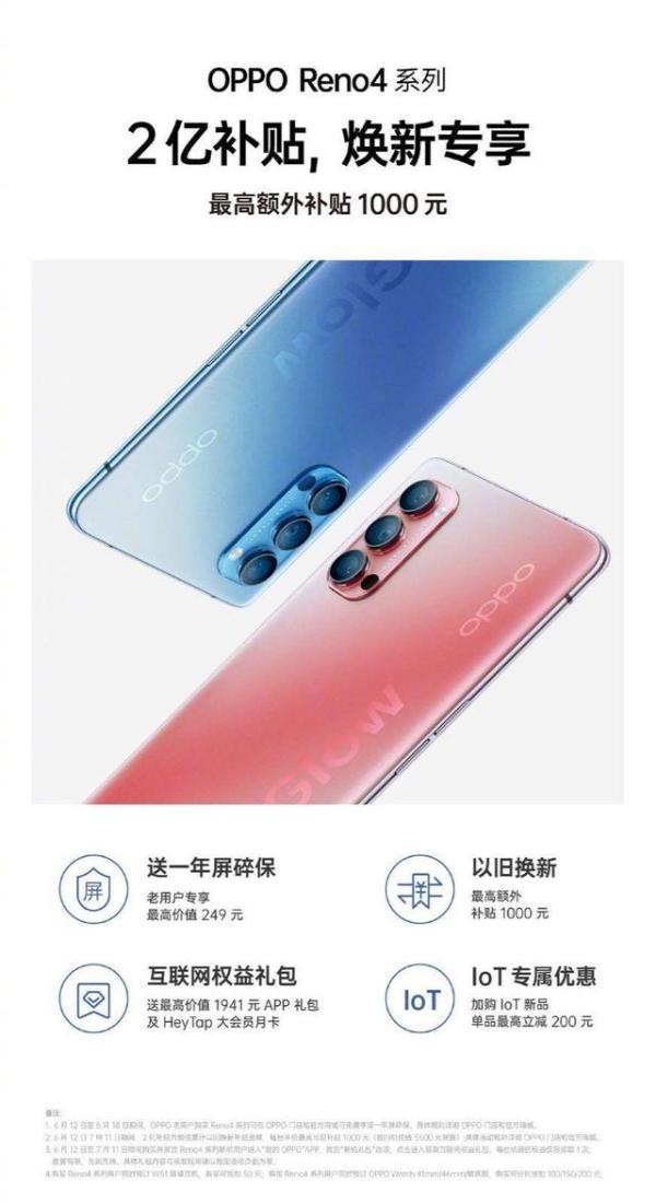 OPPO Reno4系列发布,起售价2999元,5G视频手机超值之选