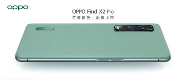 直降500!5K元档位最强旗舰 OPPO Find X2系列