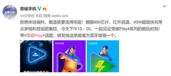 不做偏科生,荣耀Play4系列官宣:麒麟990+红外测温+40W超级快充