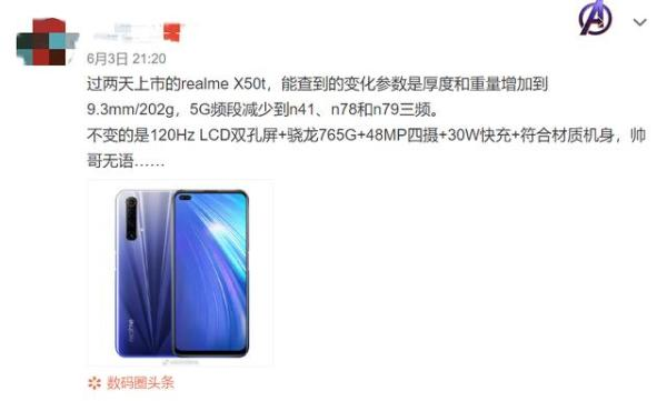realme X50t曝光,120Hz的骁龙765G新机,近期发布上市