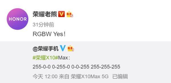 荣耀X10 Max确认,屏幕升级RGBW技术,带来旗舰级观感